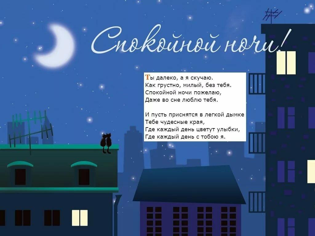 Стихи с пожеланиями спокойной ночи мужчине