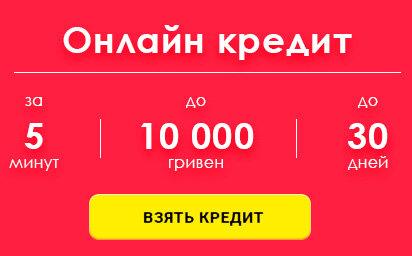 онлайн заявка на кредит наличными в совкомбанке телефон