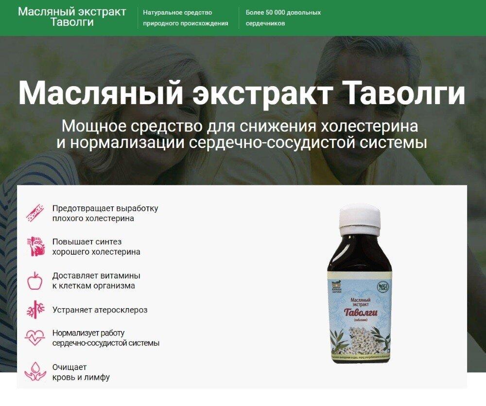 Масляный экстракт Таволги от холестерина в Лихославле