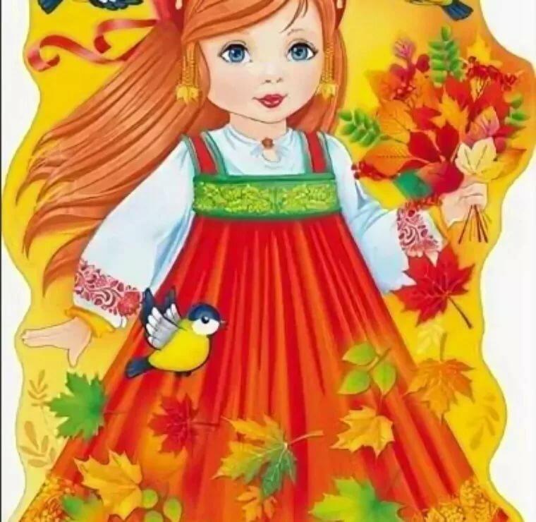С праздником осени картинки для детского сада