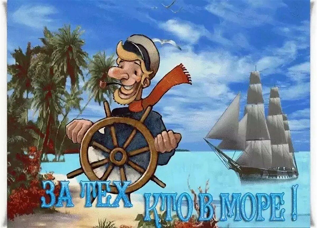 смешные картинки с днем моряка байки это целый