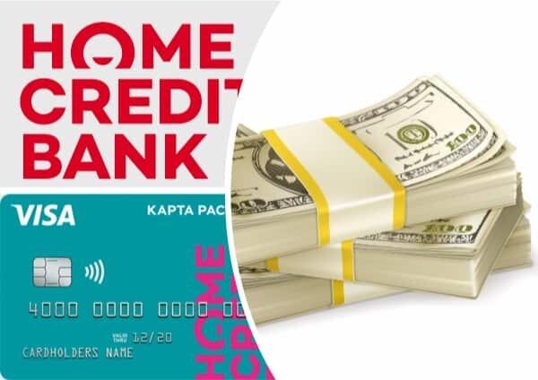 Хоум кредит банк храни деньги
