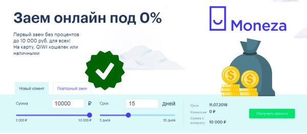 Онлайн займ без процентов на 30 дней