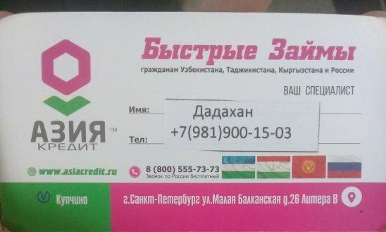 Займ в россии для граждан рб