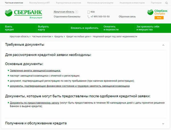 Сбербанк подать заявку на кредит онлайн иркутск возьму кредит в липецке