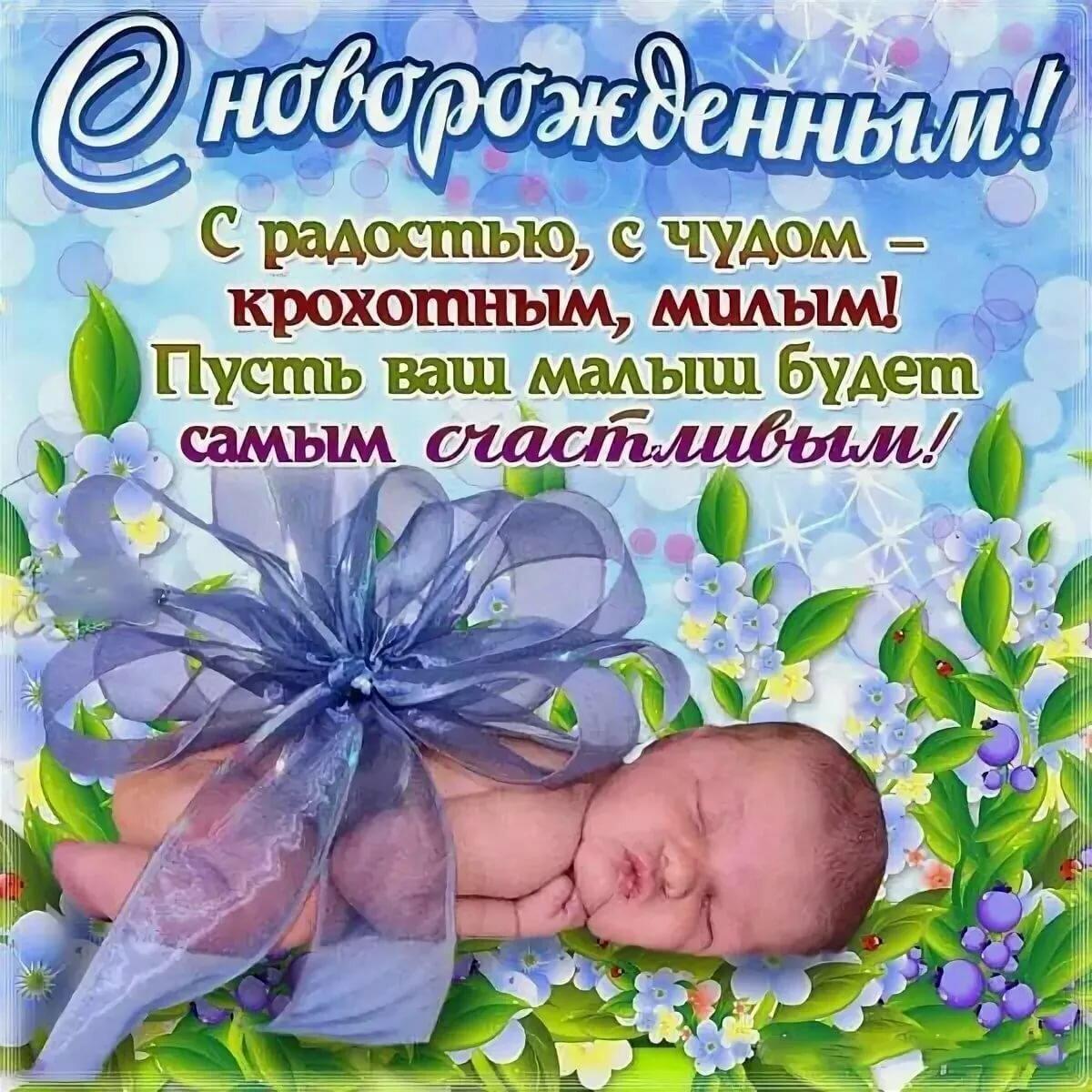 Поздравление в картинках с новорожденным, чешском