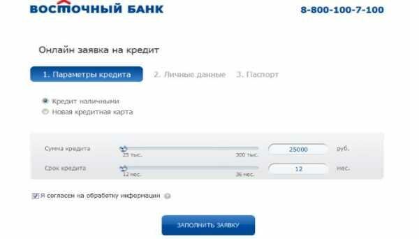 Восточный банк онлайн заявка на кредит карту что такое онлайн заявка на кредит наличными