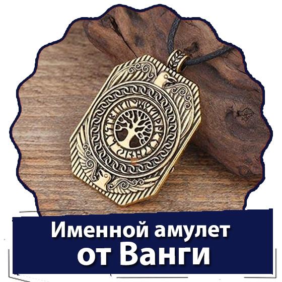 Именной амулет от Ванги в Новочеркасске