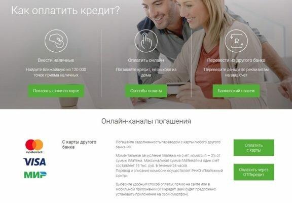 восточный банк екатеринбург оформить кредит онлайн