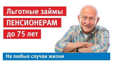в каких банках можно взять кредит пенсионерам до 75 лет подать заявку на карту совесть онлайн бесплатно