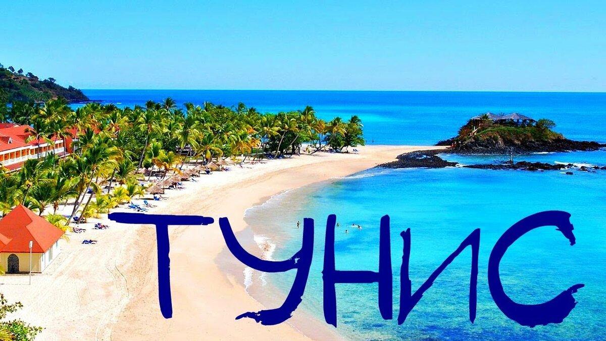 Сделанные своими, тунис фото с надписью он ждет