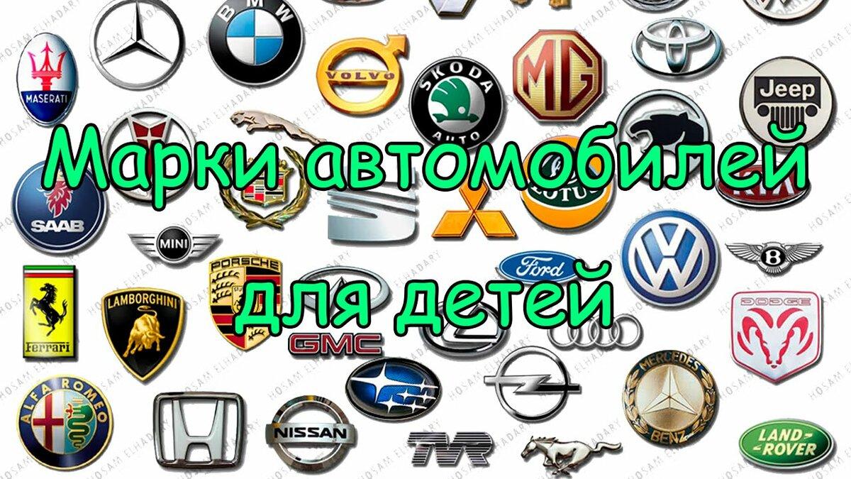 названия машин и к ним картинки