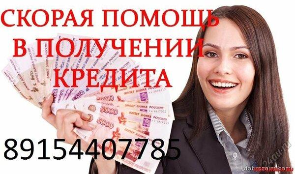 Помощь взять кредит в астрахань список банков оформить кредит онлайн