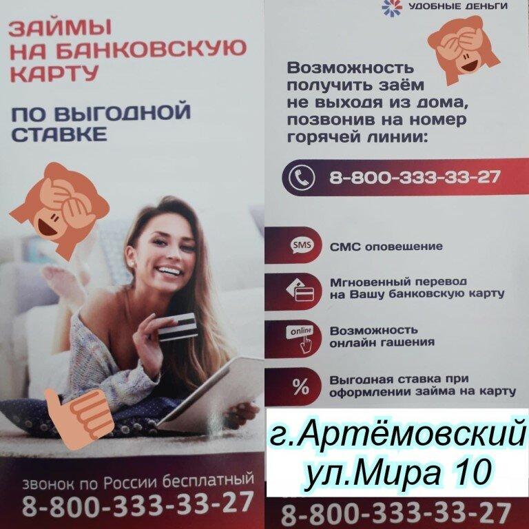 кредит плюс телефон горячей линии бесплатный мкб банк онлайн заявка на кредит наличными без справок