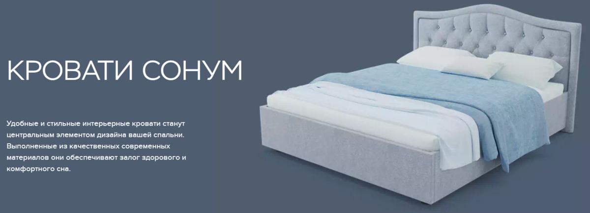 Кровати производства Сонум