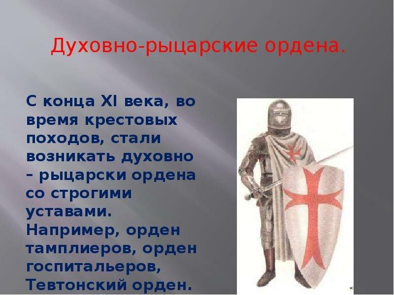 Презентация о рыцарях с картинками