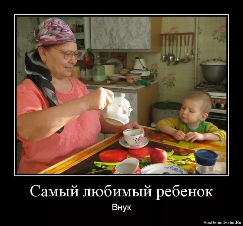 Картинки бабушки с внуками с надписями
