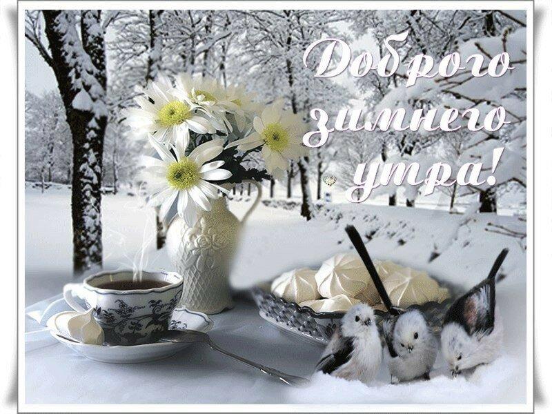 картинки с добрым утром и хорошего зимнего дня для мужчины целительное для