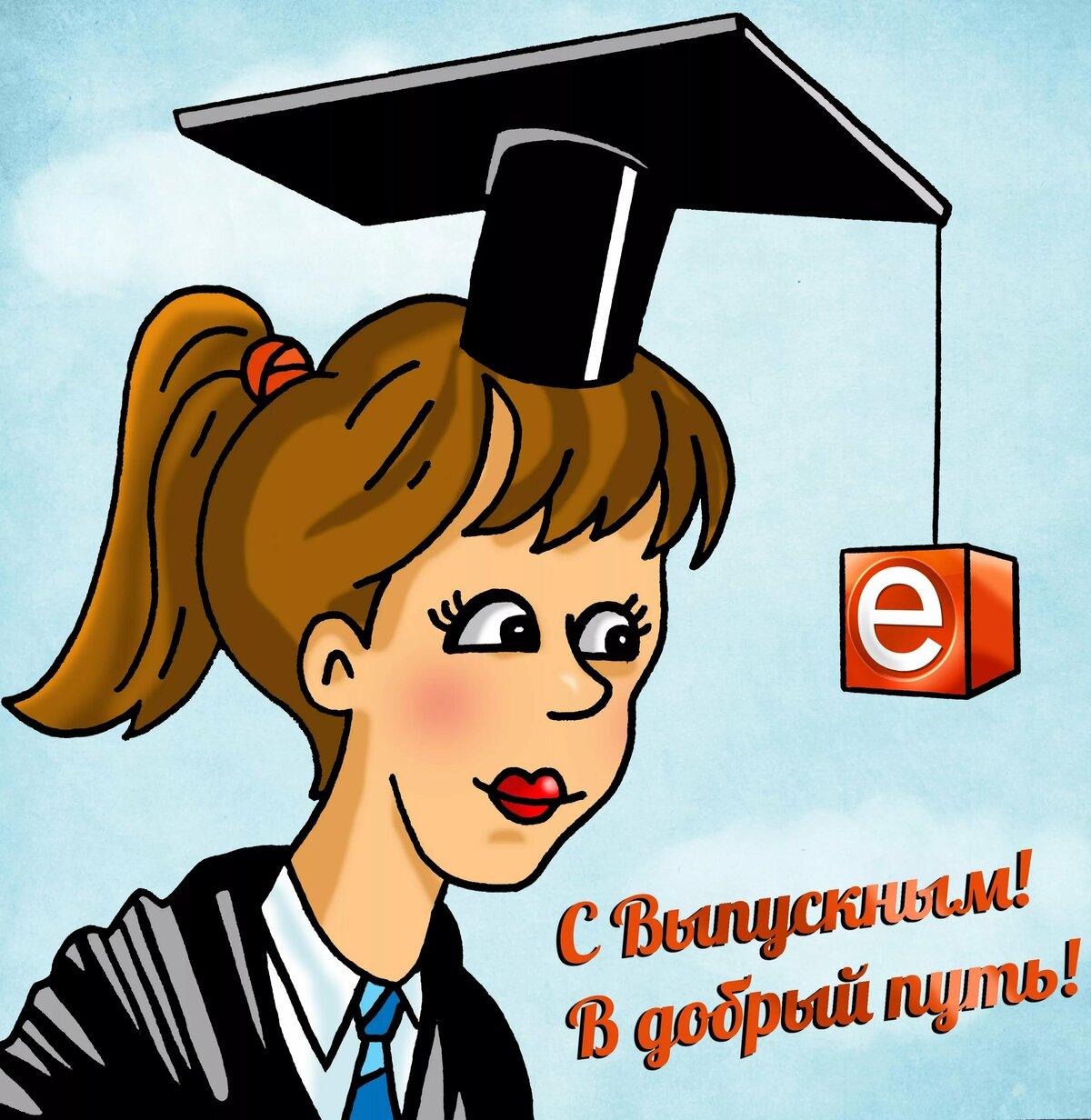 Открытки поздравление с окончанием школы