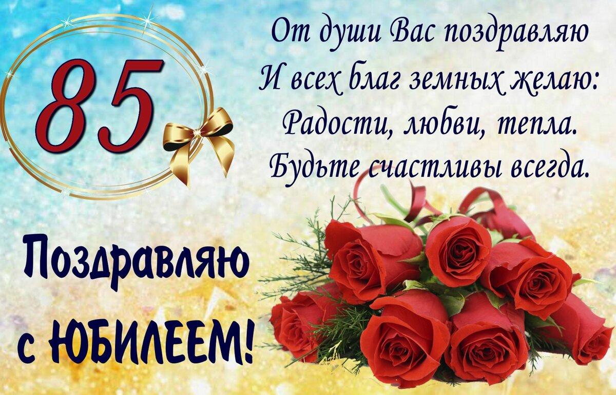 Поздравления с днем 85-летия