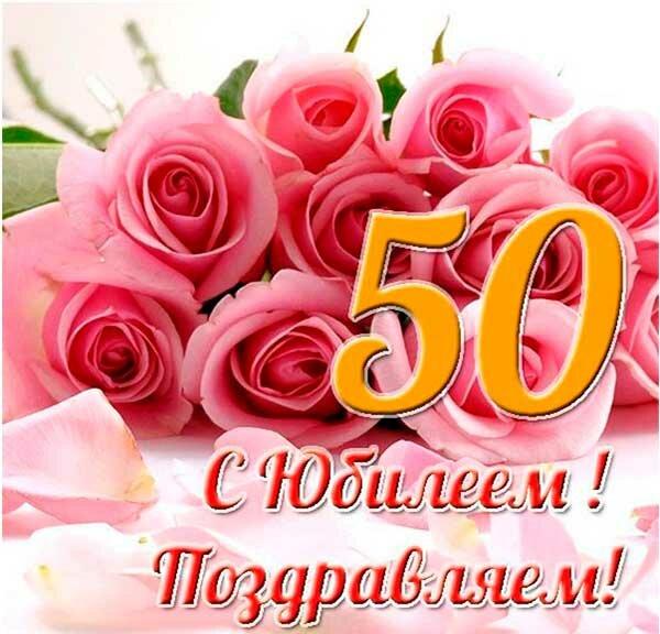 красивые невестке 50 поздравление вязать очень просто
