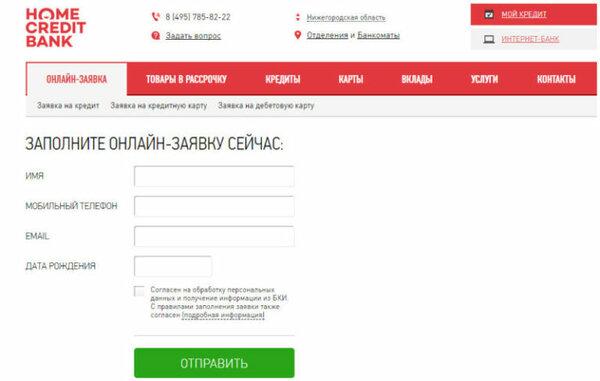кредит онлайн оренбург на карту