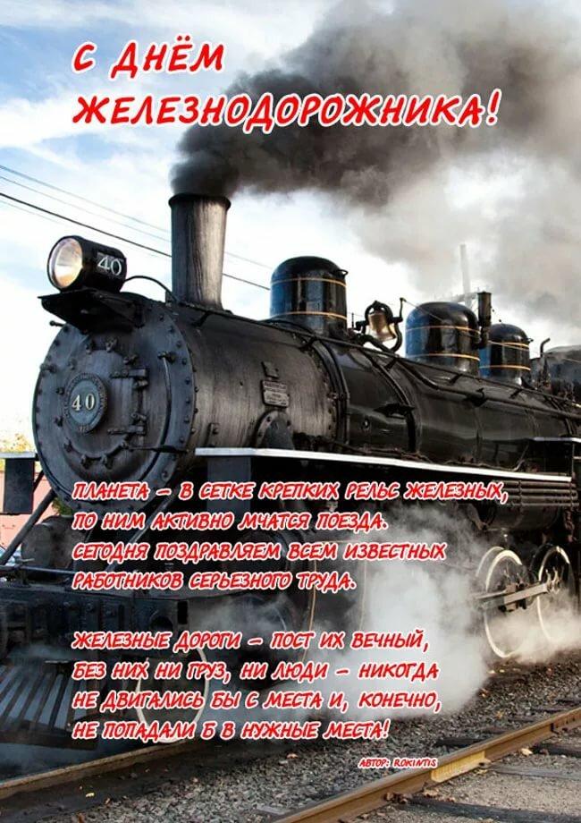 Поздравления с днем железнодорожника начальника поезда