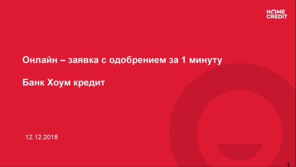 банк хоум кредит оплата кредита онлайн по договору казахстан