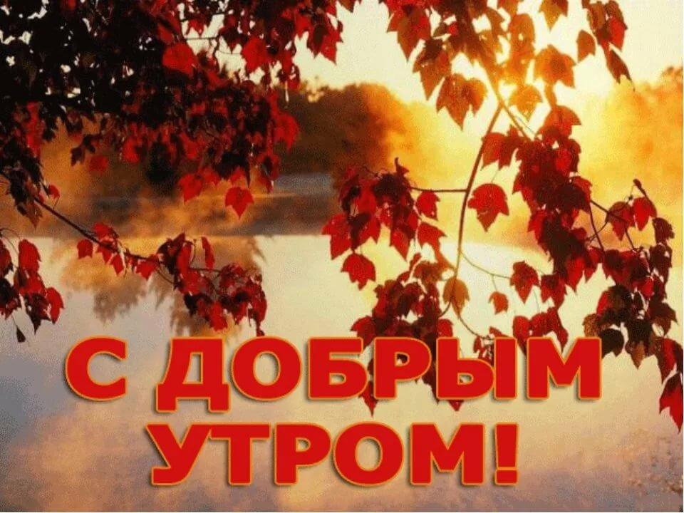 Картинка осень с надписью доброе утро