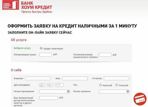 Заявки в банк онлайн хоум кредит банк взять кредит наличными частного лица