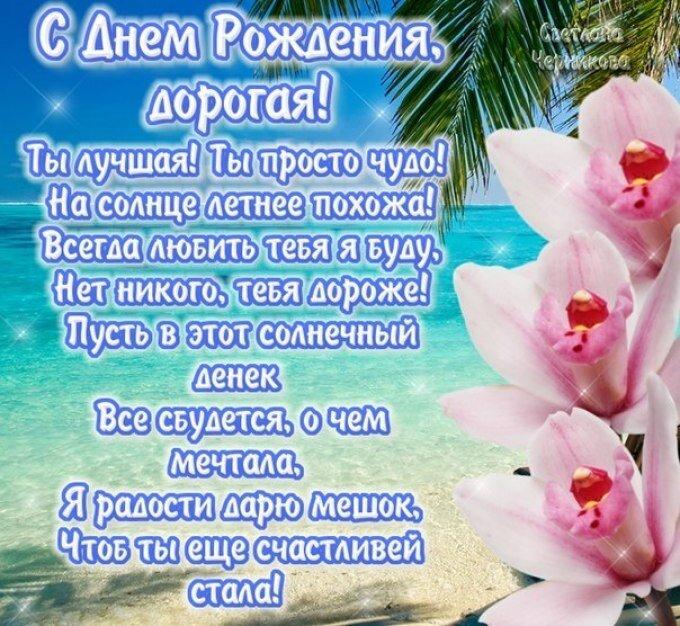 Самая красивая открытка с днем рождения для жены, картинки греции оригинальные