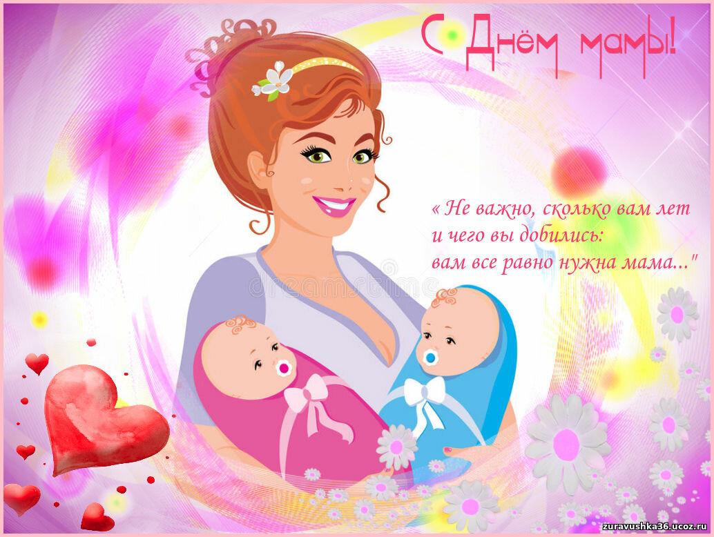 Поздравления жены в день матери