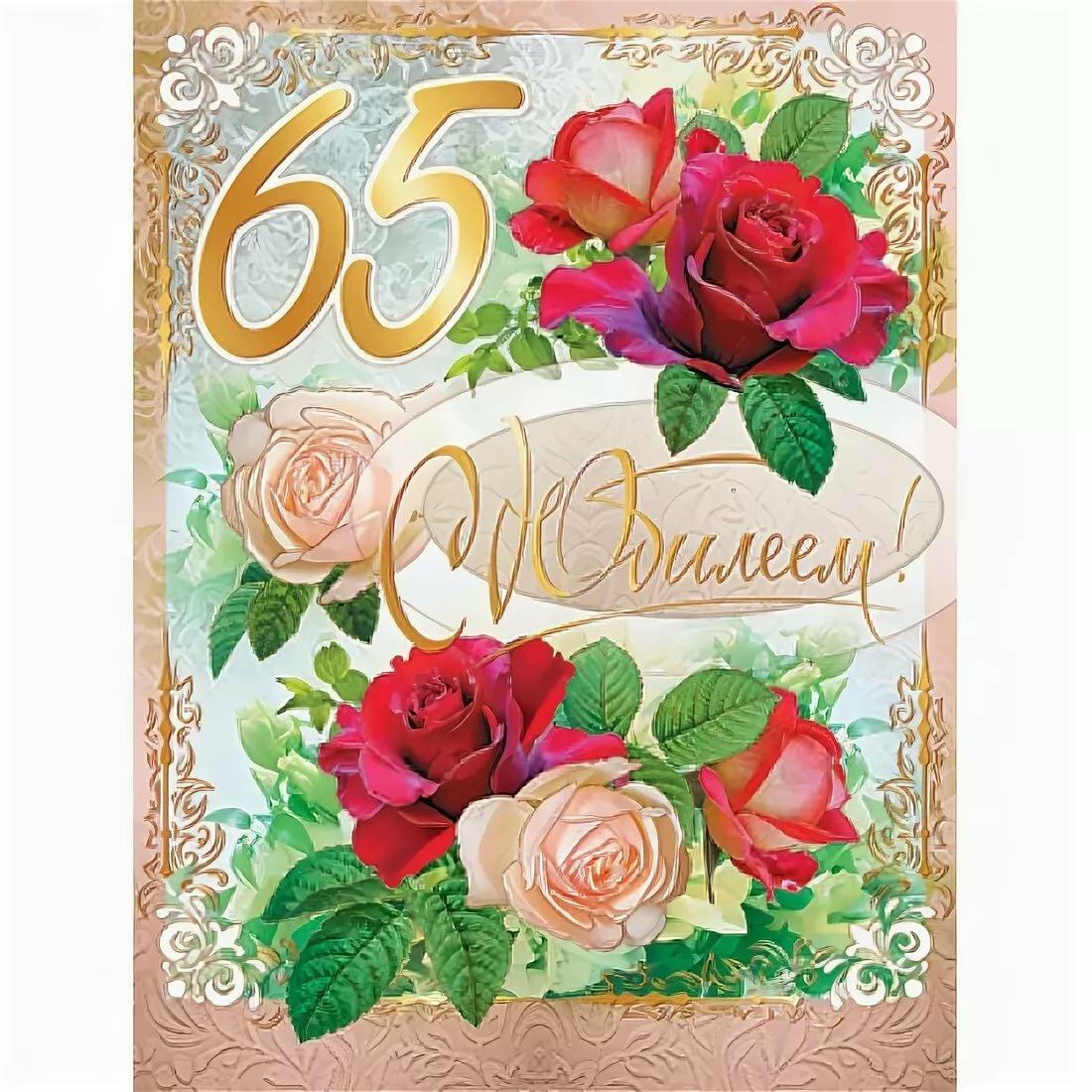 Поздравительные открытки 65, открытки одноклассниках