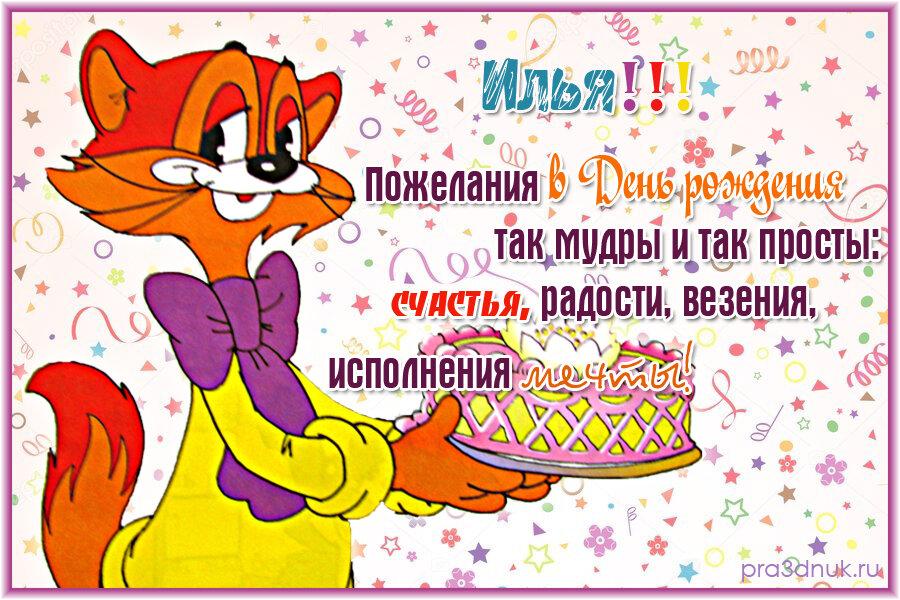 Смешные картинки илья с днем рождения