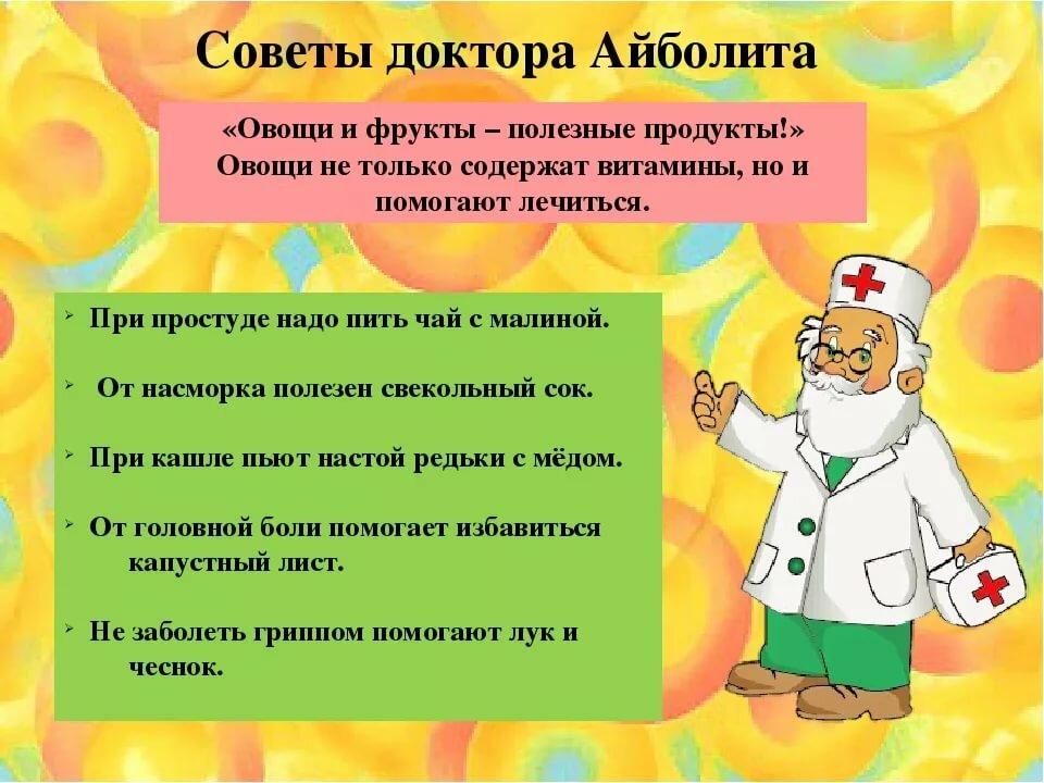 Днем рождения, советы доктора неболейкина в картинках