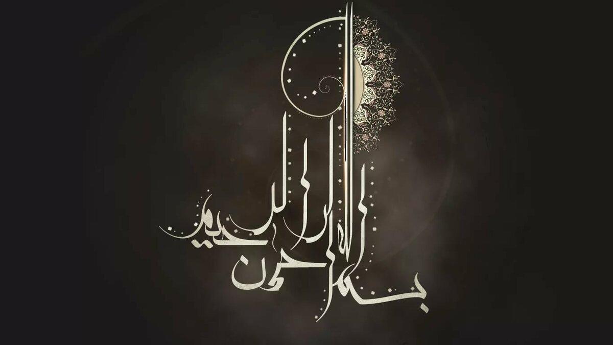 Картинки, исламские картинки с надписями бисмиллях