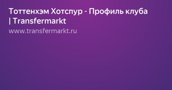 Фк тоттенхэм трансфермаркет