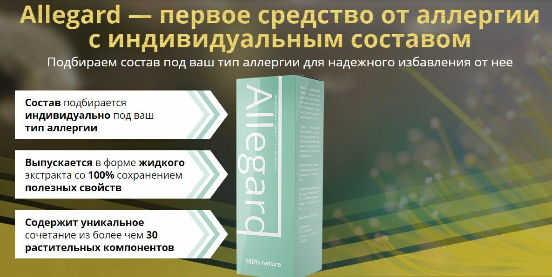 Allegard от аллергии в Костроме