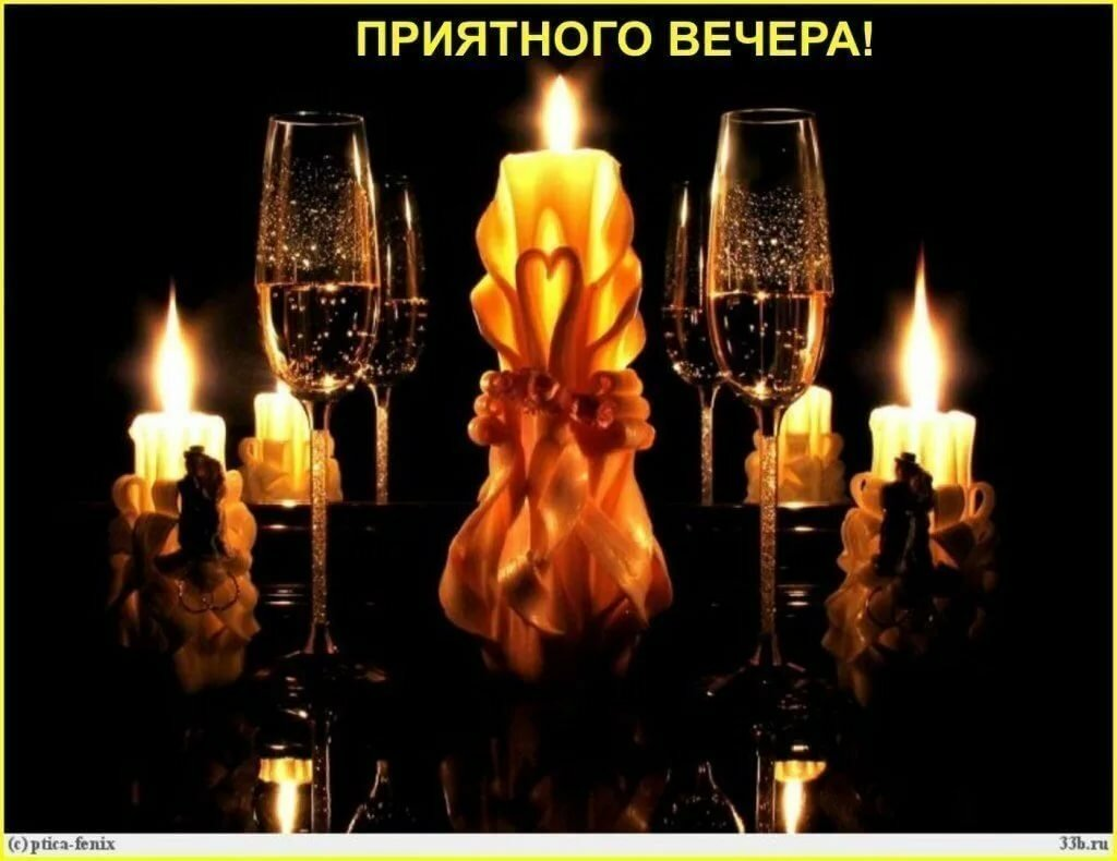 Вечер при свечах открытки