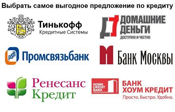 выгодные кредиты в банках москвы заявка на кредитную карту тинькофф отказ