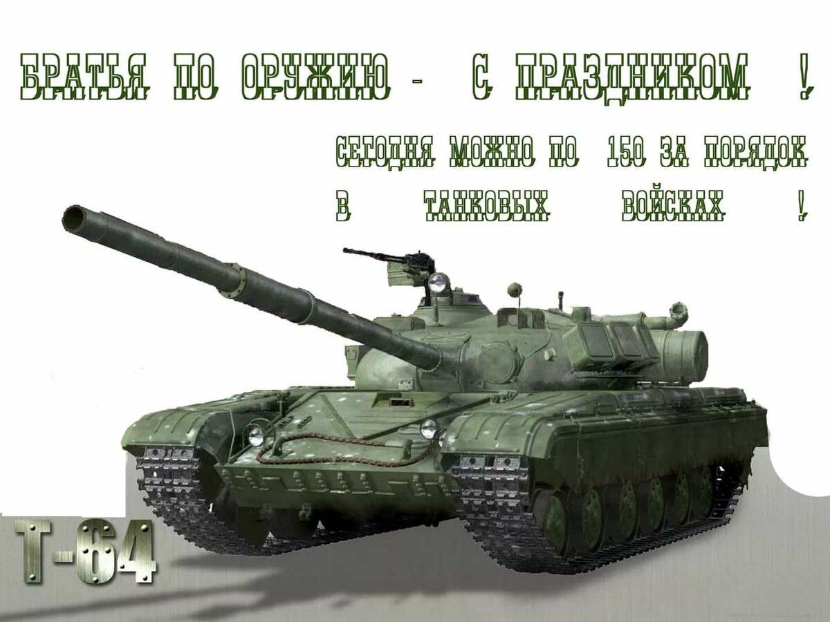 Картинки с днем рождения мужчине танкисту