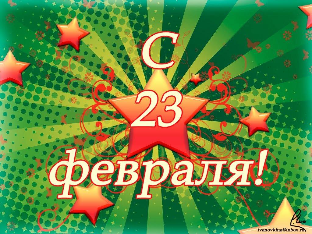Поздравление открытка для мужчин с 23