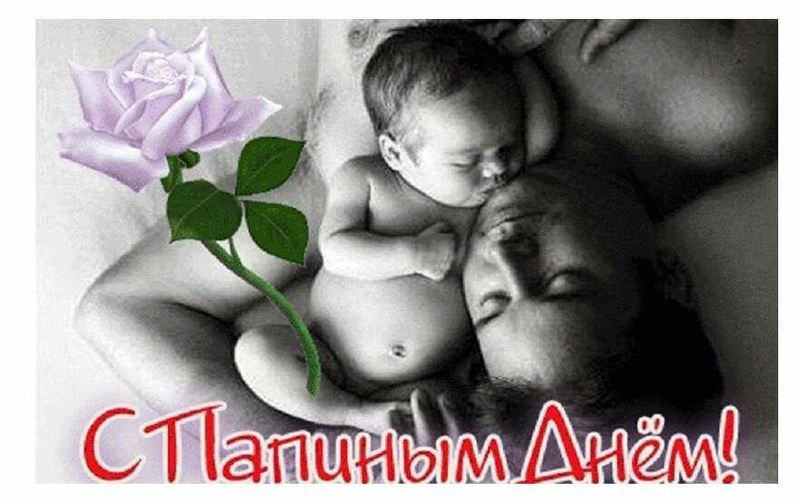 Картинка поздравление с днем отцов
