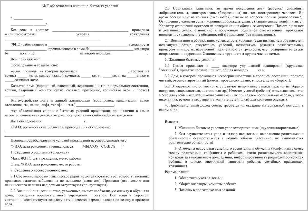 заявление на обследование жилищных условий образец