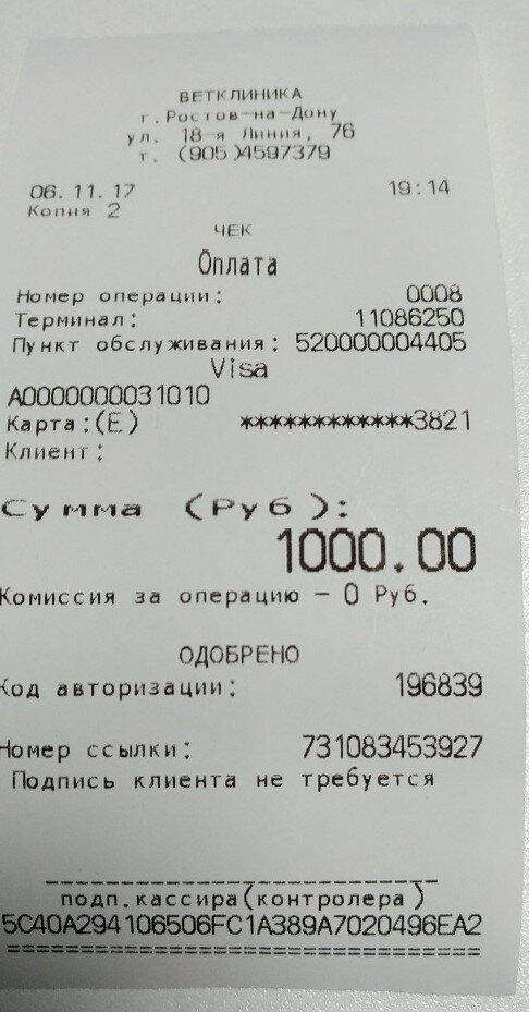 Картинки чеков перевода денег