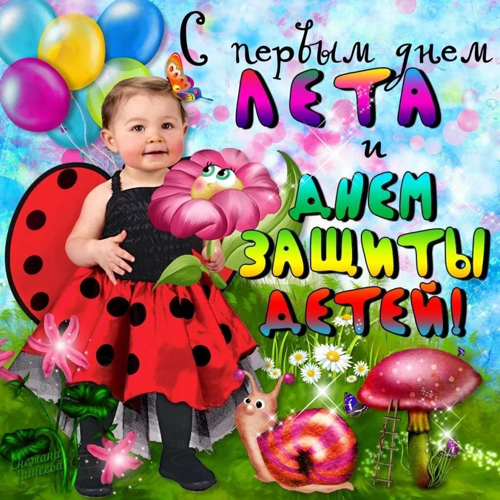 Музыкальная открытка с днем защиты детей