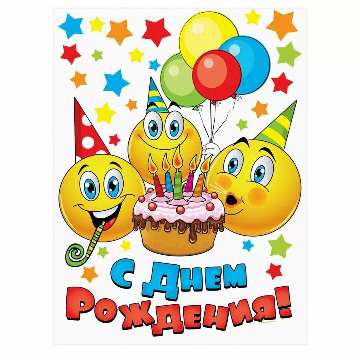 Тасочные поздравление с днем рождения
