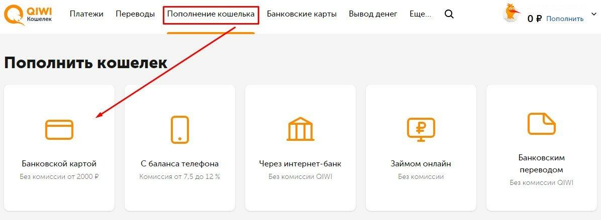 официальный сайт как вывести деньги с вавада на киви