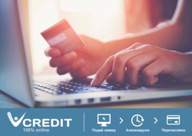 Взять кредит в мирном онлайн заявка на кредит в канском банке