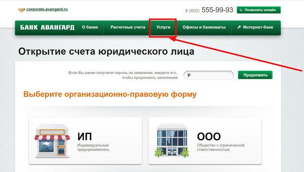 Авангард онлайн взять кредит кредиты без залога поручителей и справок